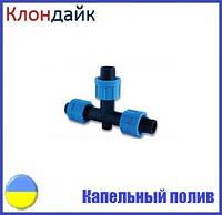 Тройник 17 для ленты капельного полива (SL 009)