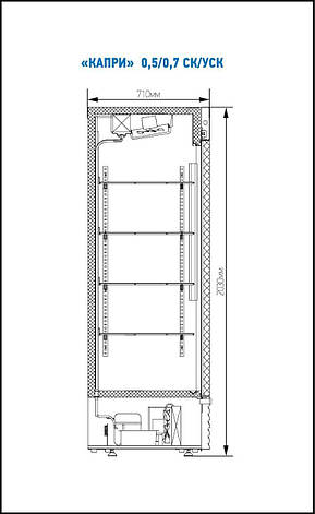 Холодильна шафа вертикальний 700 літрів Капрі 0,7 СК (0...+7 С) скло, фото 2