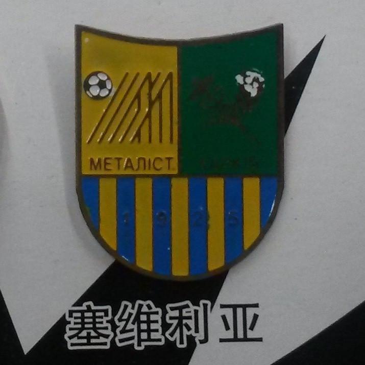 Металлический значок футбольного клуба Металист