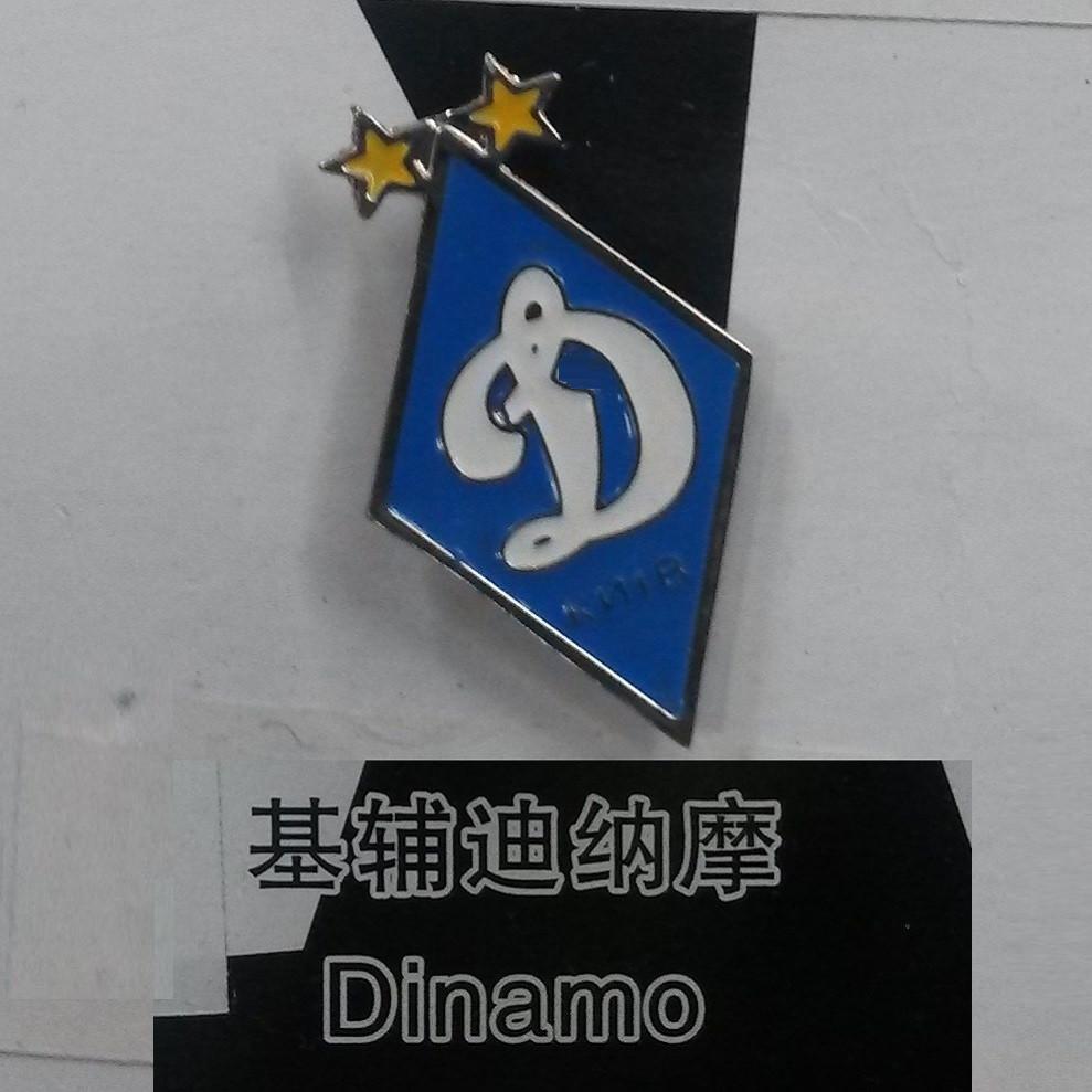 Металлический значок футбольного клуба Динамо