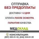 """Салфетка дезинфицирующая спиртовая №100 """"Игар""""., фото 2"""