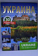 """Книга: """"Украина. 30 лучших мест"""", научно-популярное издание"""