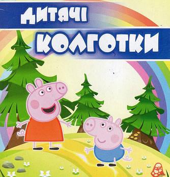 Колготки детские хлопковые, Украина
