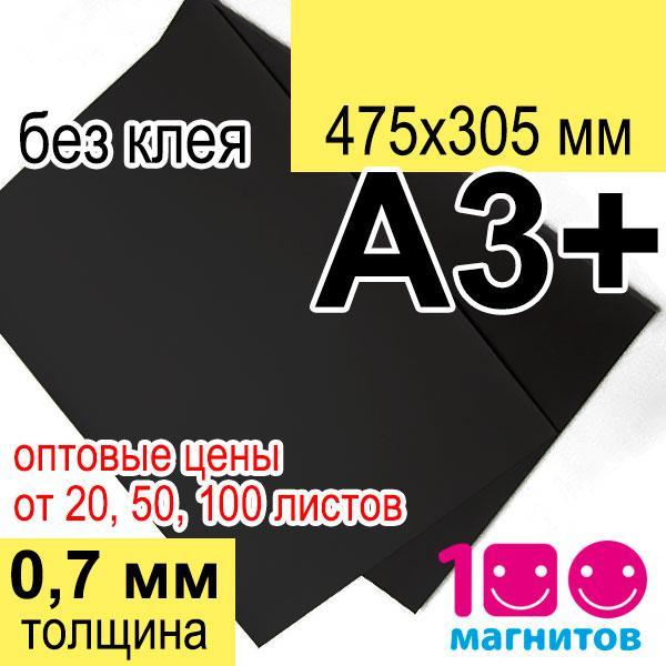 Магнитный винил в листах А3+ (475х305 мм), без клея. Толщина 0,7 мм