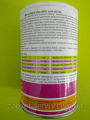 Витамины для кошек Фито БиостимБреверс с чеснокомVitomax, фото 2
