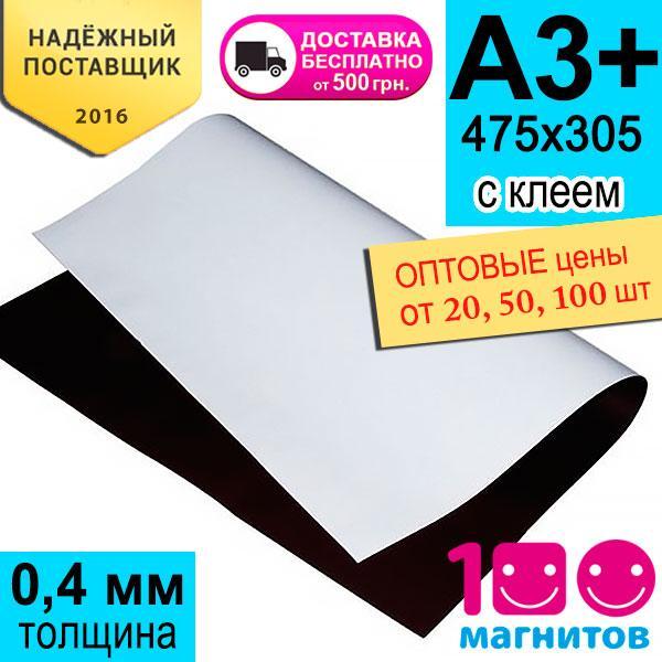 Магнитный винил 0,4 мм с клеевым слоем, А3+ (475х305 мм)
