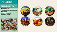 Мяч фомовый микс видов ,размер игрушки  6,3 см,12шт в п/э 24*18см /80/960/(PB190801)