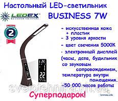 Настольный светодиодный светильник Коричневая кожа Бизнес TIME 7W 5000K