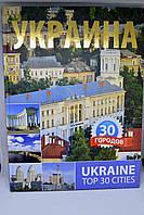 """Книга: """"Украина. 30 городов"""", научно-популярное издание"""