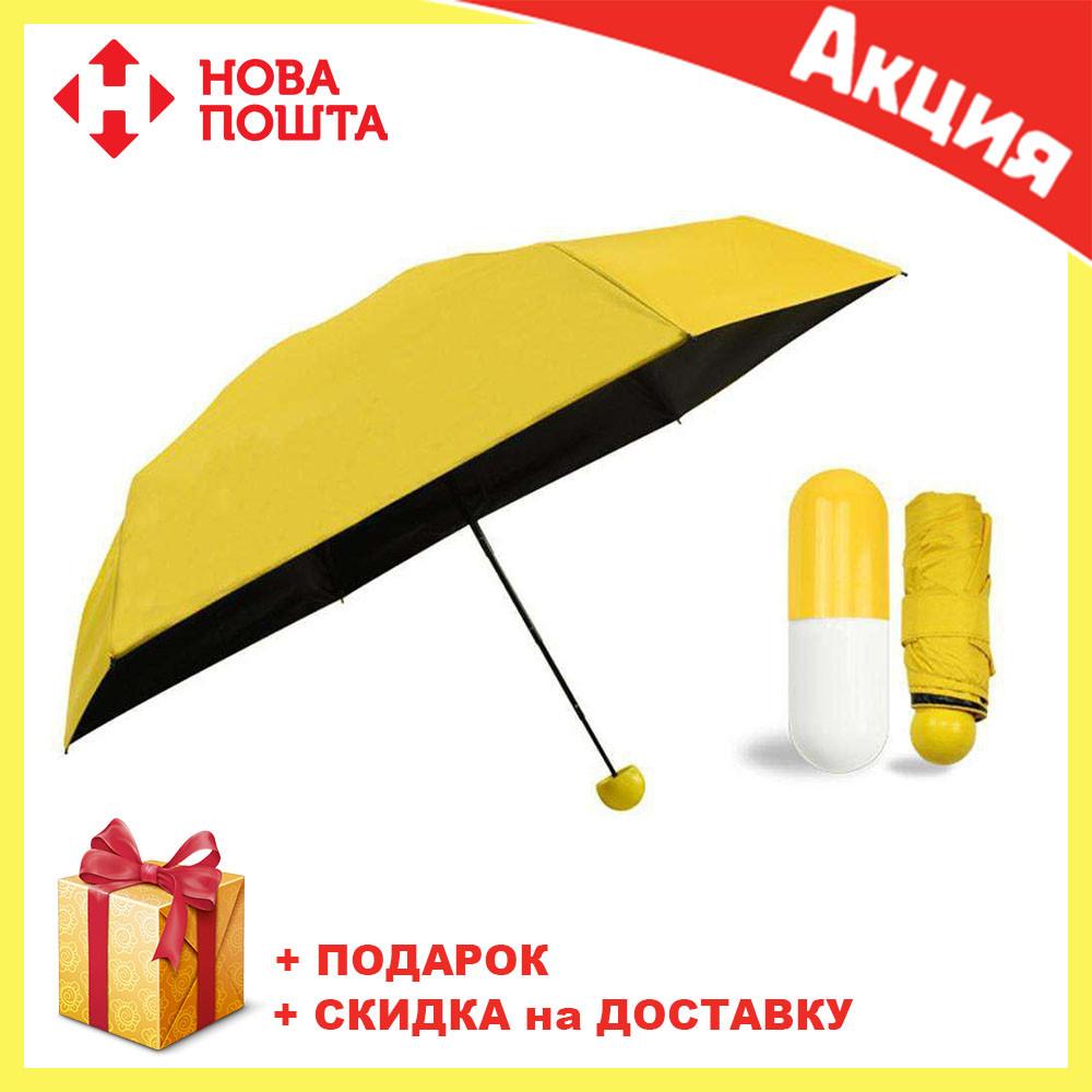 Мини зонт капсула | компактный зонтик в футляре желтый, фото 1