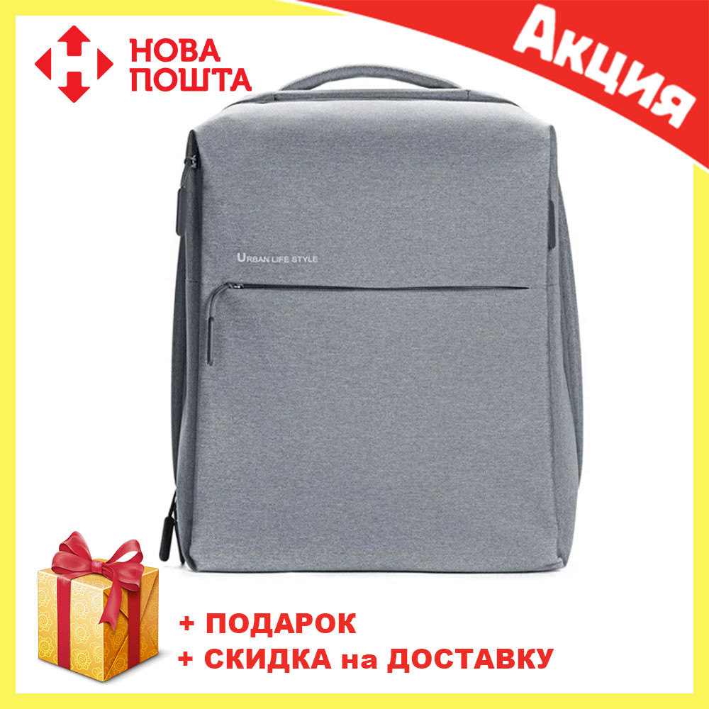 Рюкзак  Xiaomi Simple Urban Backpack серый