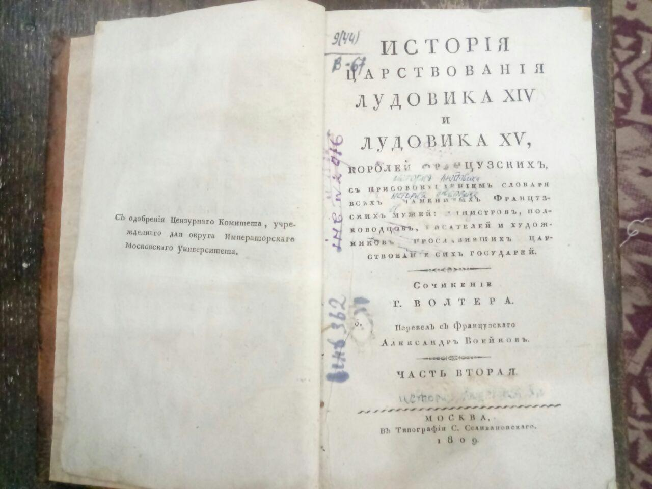 Книга Вольтер История царствования Людовика 14 и Людовика 15, 1809 г.