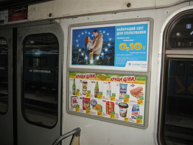 Реклама в вагонах метро Киева
