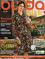 Журнал Бурда Україна (Burda UA) вересень№092018