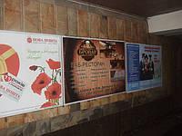 Реклама на путевых стенах метро Киева