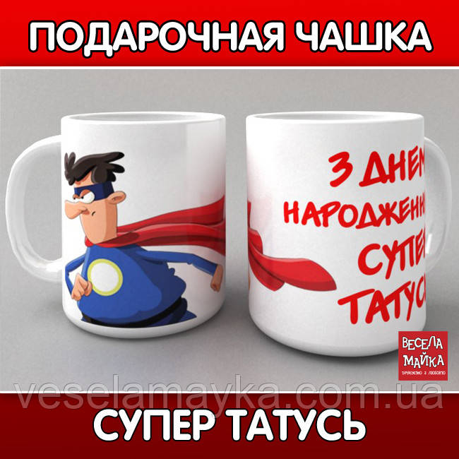"""Чашка """"З Днем народження, супер татусь"""""""