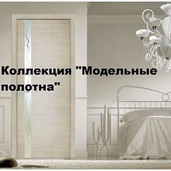 """Коллекция """"Модельные полотна"""""""