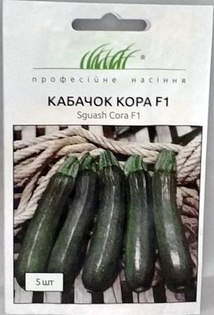 Кабачок Кора F1 5н (Професійне насіння)