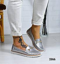 Женские натуральные кожаные серебряные мокасины