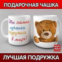 """Чашка """"Самая лучшая подружка"""""""