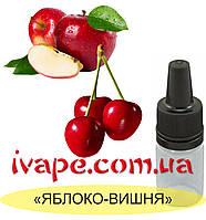 """Ароматизатор миксовый """"Яблуко-Вишня"""" 10 мл"""