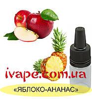 """Ароматизатор миксовый """"Яблоко-Ананас"""" 5 мл"""
