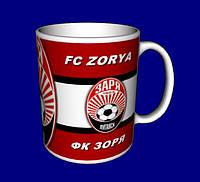 Чашка ФК Зоря, фото 1