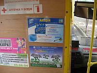 Реклама в маршрутках и муниципальном транспорте Украины