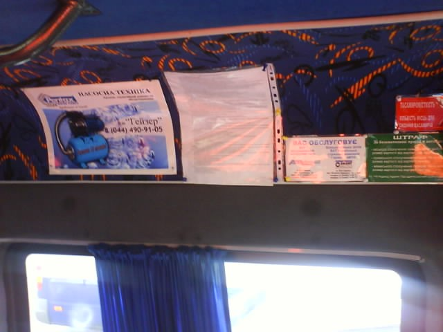 Адресная программа по размещению рекламы в салонах маршрутных такси Киева от АДВ МОДЕРН