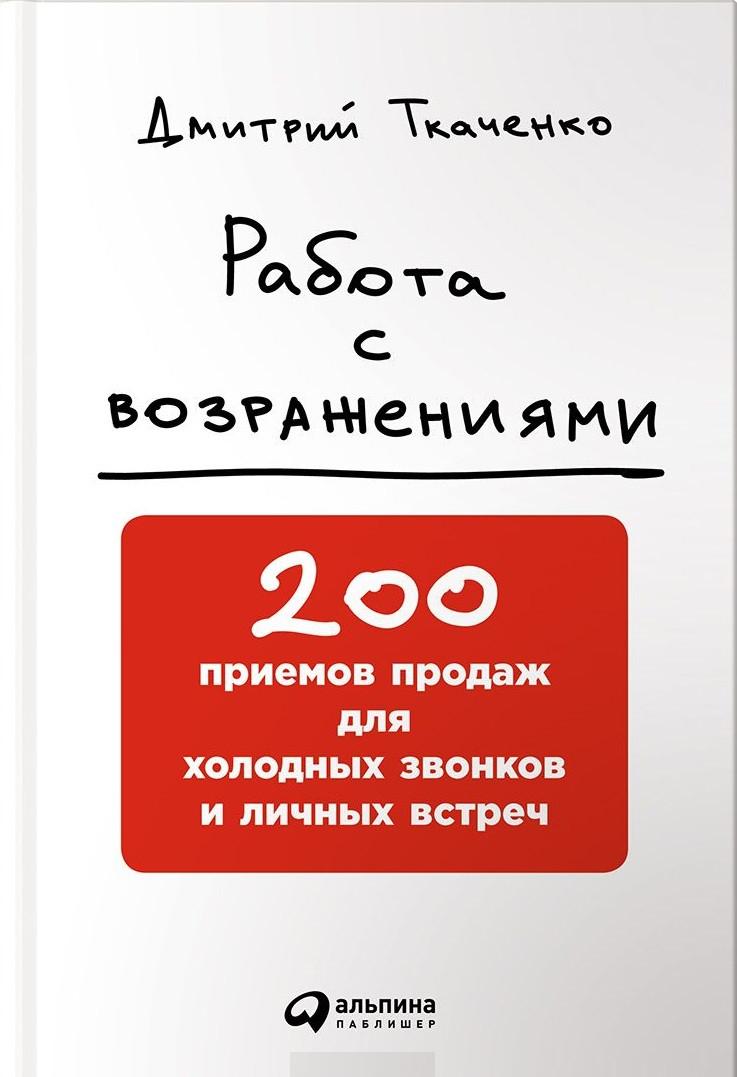 Робота з запереченнями. 200 прийомів продажів для холодних дзвінків і особистих зустрічей. Ткаченко Дмитро.