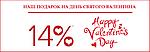 Скидки на день Святого Валентина -14%
