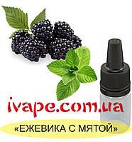 """Ароматизатор миксовый """"Ежевика-Мята"""" 5 мл"""