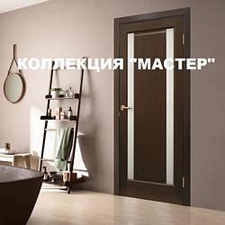 """КОЛЛЕКЦИЯ """"МАСТЕР"""""""