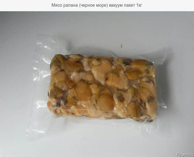 Мясо рапанов варено-мороженое  УЖЕ В НАЛИЧИИ
