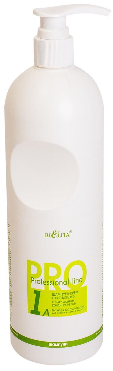 Шампунь-крем Козье молоко 1000 мл.