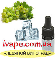 "Ароматизатор миксовый ""Ледяной Виноград"" 5 мл"
