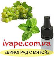 """Ароматизатор миксовый """"Виноград-М'ята"""" 10 мл"""