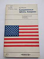 США А.П.Раскин. Рекомендательный указатель литературы