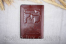 Обложка на паспорт тёмно- коричневая, натуральная кожа, фото 3