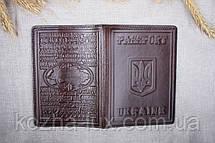 Обложка на паспорт тёмно-коричневая, натуральная кожа, фото 2