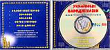 Музичний сд диск УКРАЇНСЬКІ НАРОДНІ КАЗКИ (2005) (audio cd), фото 2
