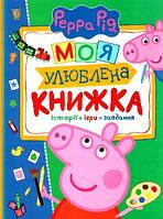 Свинка Пеппа. Моя улюблена книжка