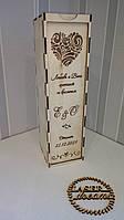 Коробка для вина шампанского, именная