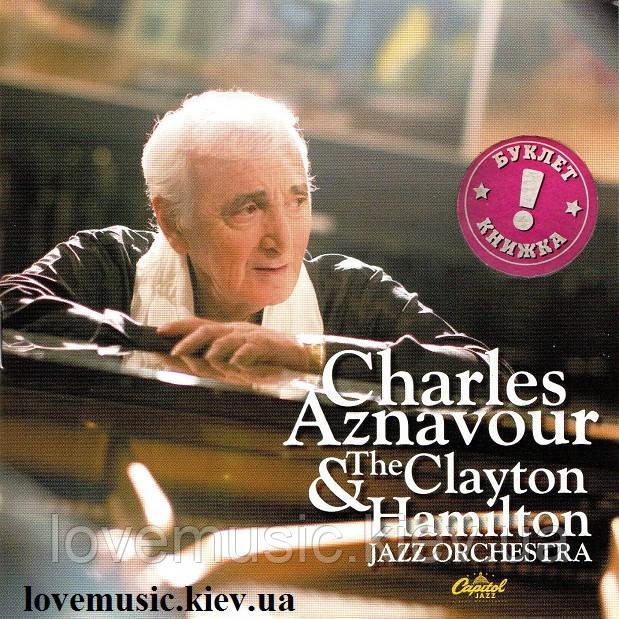 Музичний сд диск CHARLES AZNAVOUR & CLAYTON HAMILTON Jazz orchestra (2009) (audio cd)