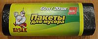 Мусорные пакеты Козак 60л 20шт