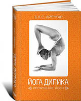 Выбор читателей. Йога Дипика: Прояснение йоги