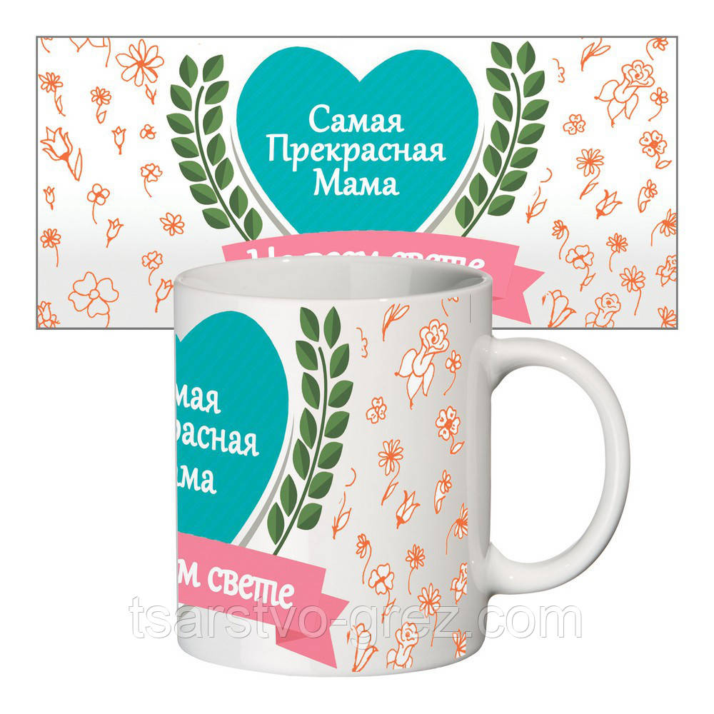 Прикольная чашка Самая прекрасная мама