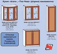 """Кухонный гарнитур """"Агата  2,0м"""""""