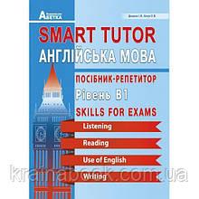 Smart Tutor. Англійська мова. Посібник-репетитор. Рівень В1. Доценко І., Євчук О.