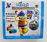 Конструктор-липучка - Bunchems (вязкий пушистый шарик) 150 деталей